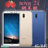 【星欣】HUAWEI nova 2i 4G/64G 八核心 5.9吋大螢幕 景深4鏡頭 讓你一秒變網美 直購價