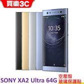 SONY Xperia XA2 Ultra 手機 【送 空壓殼+玻璃保護貼】 24期0利率