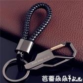 男士簡約商務汽車鑰匙扣金屬腰掛合金鑰匙鏈鑰匙圈創意『快速出貨』