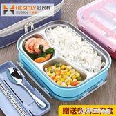 304不銹鋼飯盒分格便當盒多格帶蓋餐盤小學生兒童長方形韓國餐盒  Cocoa