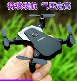 小學生長續航迷你無人機航拍高清專業小型摺疊遙控直升飛機飛行器 NMS小明同學