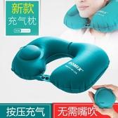 按壓U型枕旅行充氣頸椎枕睡覺便攜靠枕護頸枕脖子旅游火車神器女