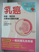 【書寶二手書T5/醫療_IAY】乳癌:檢查、預防與治療後的最新知識_河野範男