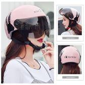 電動摩托車頭盔男女可愛輕便式四季通用安全帽夏季個性防曬頭盔