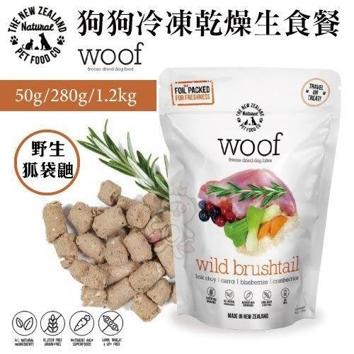 *KING WANG*紐西蘭woof《狗狗冷凍乾燥生食餐-野生狐袋鼬 》50g 狗飼料 類似K9