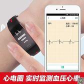 監測血壓心率心電圖多功能智慧手環男運動計步睡眠心跳手錶女健康  DF 都市時尚