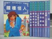 【書寶二手書T9/少年童書_MME】鐘樓怪人_塊肉餘生錄_戰爭與和平等_共9本合售