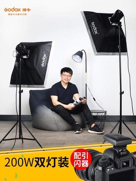 攝影棚神牛閃光燈200W攝影燈攝影棚套裝攝影棚柔光箱服裝模特拍照柔光棚【快速出貨】JY