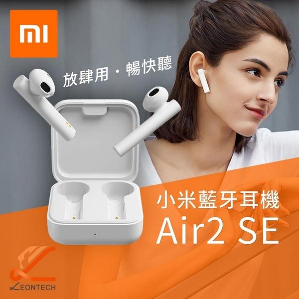 小米米家 耳機 Air2 SE