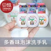 【豆嫂】日本雜貨 獅王LION 泡沫洗手乳(多香味)