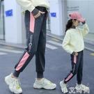 女童褲子2021新款外穿衛褲兒童春秋洋氣中大童春季女孩休閒運動褲 小艾新品