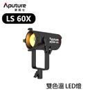 【EC數位】Aputure 愛圖仕 LS 60X Bi-Color 雙色溫 LED燈 攝影燈 持續燈 補光燈 棚燈