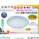 【舞光LED】LED-30W。星鑽智慧非...