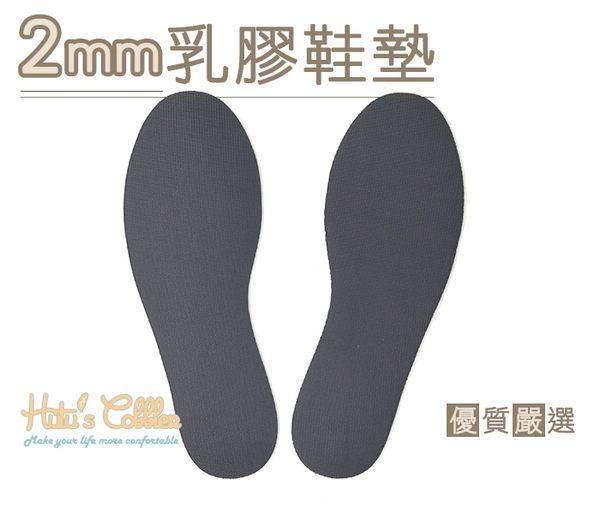 鞋墊.鞋材.2mm娃娃鞋乳膠墊.男/女【鞋鞋俱樂部】【906-C22】