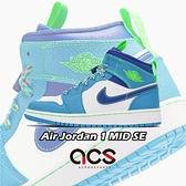 Nike 休閒鞋 Air Jordan 1 MID SE GS 藍 綠 白 雪碧 Sprite 配色 喬丹 女鞋 大童鞋【ACS】 DA8010-400