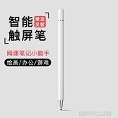 ipad筆觸控筆電容筆apple平板筆蘋果ipencil手寫筆細頭安卓華為通用繪畫mini5/4觸屏筆