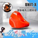 【熱情紅】美國 剽悍公牛 運動種馬立體屌環 UNIT-X SPORTS-SLING COCK RING ATOMIC JOCK 系列