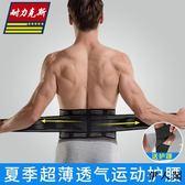 運動護腰帶跑步腰帶訓練束腰收腹帶