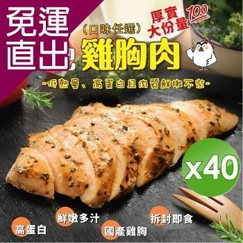 艾其肯 厚食大份量鮮嫩舒肥雞胸肉 40入組【免運直出】