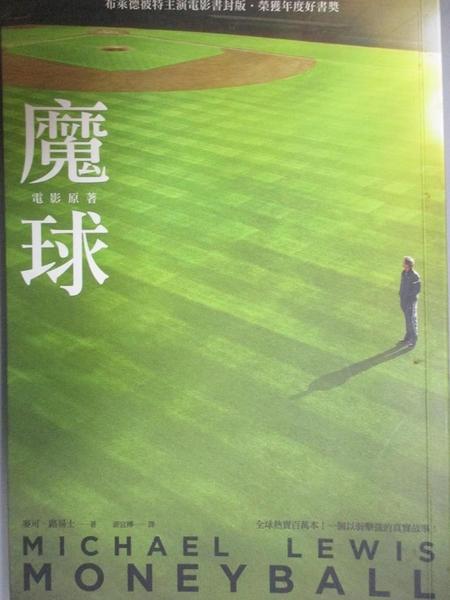 【書寶二手書T3/一般小說_GE6】魔球_麥克路易士