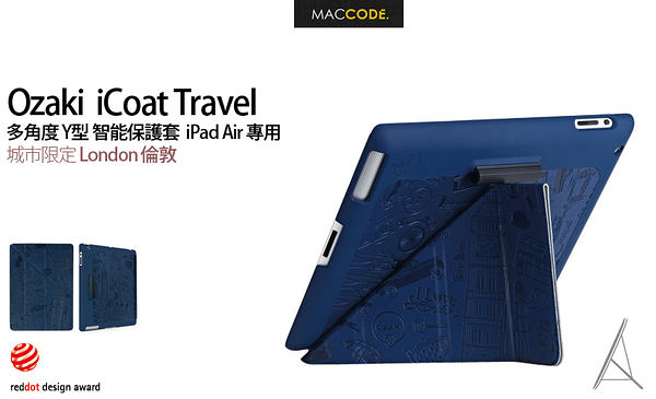 Ozaki iCoat Travel 多角度 保護套 城市系列 倫敦深藍 iPad 6 (2018) / iPad 5 (2017) / iPad Air 專用