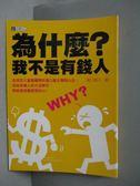 【書寶二手書T7/投資_OQB】為什麼?我不是有錢人_濱口直人