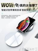 無線充電器 iphoneX蘋果11無線充電器iphone手機p30pro快充X頭8plus通用 爾碩 雙11