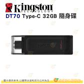 金士頓 Kingston DT70 32GB Type C USB 3.2 Gen 1 隨身碟 32G