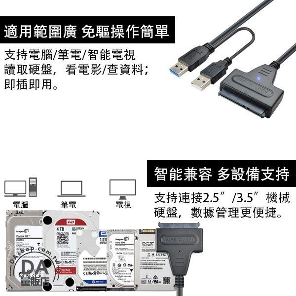 SATA 轉 USB 3.0 硬碟轉接線 [送外接盒] SSD HDD 外接 轉接盒 轉換盒 2.5吋 3.5吋 支援4TB(80-2924)
