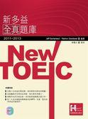 (二手書)2011-2013 NEW TOEIC新多益全真題庫
