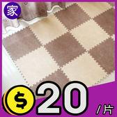 毛地墊 地毯 防滑墊 踏墊【CP007】舒適磨毛巧拼安全地墊 36片裝適用1坪 台灣製造 家購網