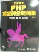 【書寶二手書T1/電腦_YGW】王者歸來:PHP完全開發範例集(第2版)_潘凱華