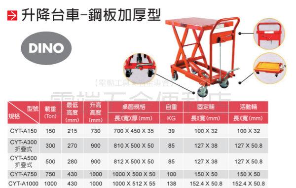 手推式油壓升降平台車 1000KG CYT-A1000 固定式 升降台車 鋼板加厚型 托板車