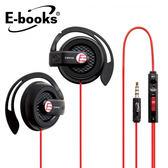 E-BOOKS S39 電競音控耳掛耳麥