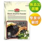 【馬玉山】黑芝麻粉300g(無添加蔗糖)...