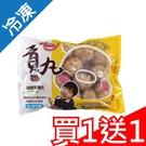 買一送一冰冰好料理貢丸300G /包【愛買冷凍】