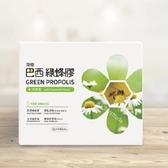 頂級巴西綠Ⓡ蜂膠粉(5g×45包)【台安藥妝】