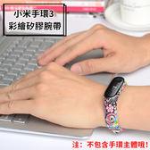小米手環3 錶帶 個性 彩繪 矽膠腕帶 小米3 運動手環帶 透氣 防汗 替換錶帶 男女款 腕帶