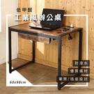台灣製 98cm防潑水工業風抽屜辦公桌 桌子 電腦桌 工作桌 家美