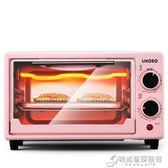 烤箱烤箱家用 小型烘焙小烤箱多功能全自動迷你電烤箱烤蛋糕面包 時尚芭莎WD
