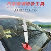 汽車玻璃修復液前擋風裂痕裂紋無痕膠還原劑專用去痕修補裂縫神器 美家欣