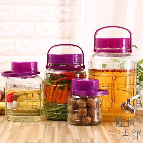 玻璃瓶帶蓋密封罐酒壇子酵素罐咸菜泡菜壇子【極簡生活】