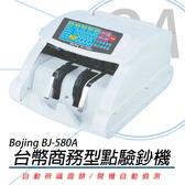 【高士資訊】BOJING BJ-580A 台幣 頂級 混鈔 點驗鈔機 驗鈔機 混點 BJ580