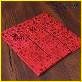 【快樂購】紅包袋 小紅包袋個性創意小利是封婚禮喜字紅封