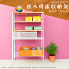 【dayneeds】松木 90x45x150公分 五層烤白收納層架/鐵架/置物架/展示架