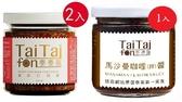 【泰泰風】打拋醬2罐、馬沙曼咖哩拌醬1罐(3入組合)