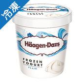 哈根達斯原味優格冰淇淋457ML/杯【愛買冷凍】