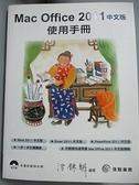 【書寶二手書T7/電腦_JNE】Mac Office 2011中文版使用手冊(附範例CD)_洪錦魁
