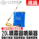 現貨供應 鋰電池 20L噴霧器噴藥器電動打藥器電動噴霧器電動噴霧機