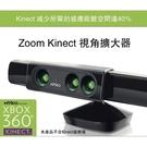 [哈GAME族]免運費 可刷卡 出清特賣 XBOX 360 視角擴大器 廣角鏡 放大鏡 放大器 KINECT